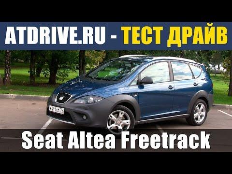 Seat Altea Freetrack 4x4 - Большой обзор