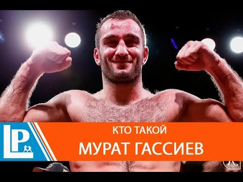 Кто такой Мурат Гассиев - пять фактов о сопернике Усика в финале Суперсерии