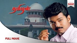 Thamizhan Full Movie HD | Ilayathalapathy | Vijay | Priyanka Chopra | D. Imman | SaanHaa Movies