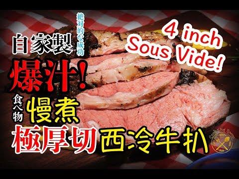 慢煮 極厚切 爆汁 Medium Rare 西冷牛扒 (大量科學注意) - Sous Vide Ultimate Thickly Cut Sirloin (Maillard Reacton)
