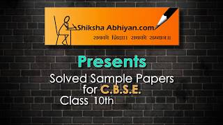 MODEL QUESTION PAPER 6 FOR #SCIENCE (Download this sample paper at link in description)