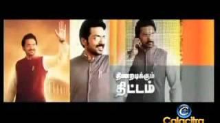 Saguni - Tamil Movie Saguni Tailer by Shankar Dayal & Karthi ,Shriya Saran