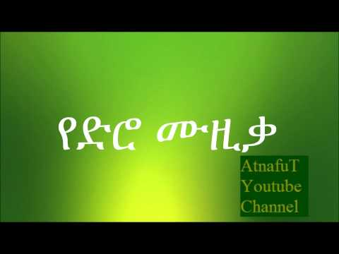 Ethiopian Old Music - ምስራቅ ከበደ - የጀሮ ሹክሹክታ video