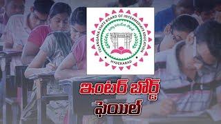 Telangana Board of Intermediate is a Failure...! | ఎందుకు ఇంత నిర్లక్ష్యం