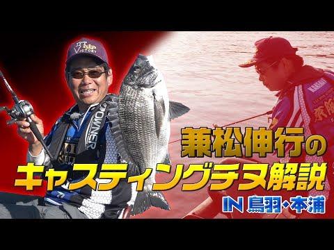 兼松伸行のキャスティングチヌ解説 鳥羽・本浦
