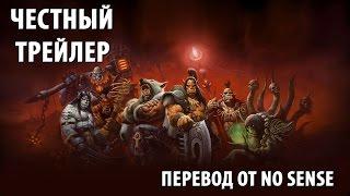 Честный трейлер World Of Warcraft [No Sense озвучка]
