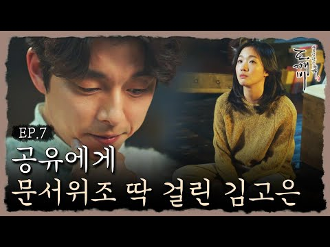 Guardian : The Lonely and Great God 김고은, 오늘은 인간 신부 아니고 인간 복사기 등극! 161223 EP.7
