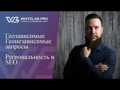 Что такое геозависимые и геонезависимые запросы, региональность в Яндексе