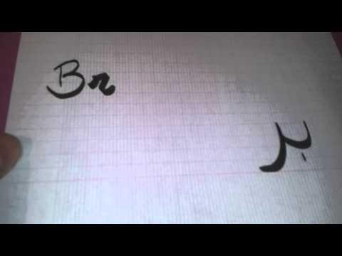 how to write brahim in arab.