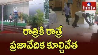 రాత్రికి రాత్రే ప్రజావేదిక కూల్చివేత | Praja Vedika Demolition Process | hmtv