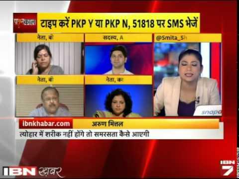 Prashnakal: Garba Main Muslims Par Ban Sahi?