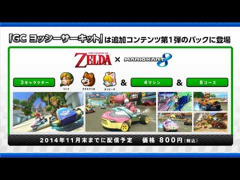 Mario Kart 8 - Yoshi Circuit Trailer (Japanese)