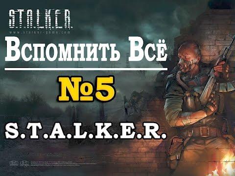Обзор STALKER: Тень Чернобыля  - Вспомнить всё №5 (Ретро рубрика) PC 1080p 60FPS