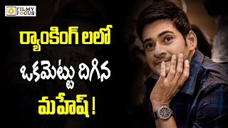 #MaheshBabu Tops Again in Tollywood