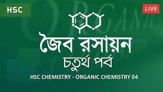 HSC Chemistry - Organic Chemistry 04 (জৈব রসায়ন-চতুর্থ পর্ব) [HSC | Admission]