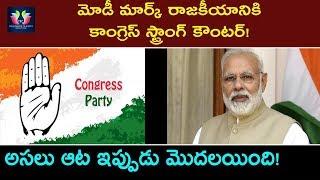 Congress Strong Counter To Modi political Schemes | Karnataka Politics | TFC News