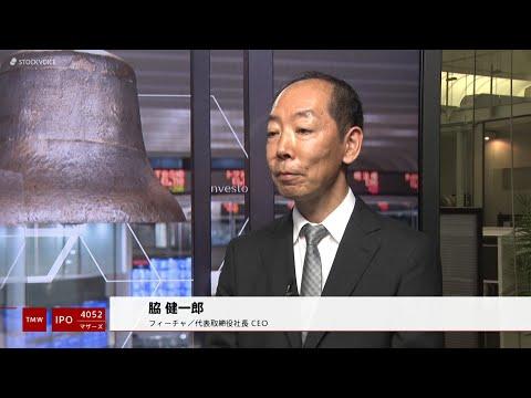 フィーチャ[4052]東証マザーズ IPO
