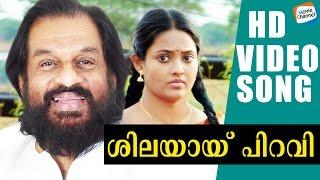 K.J.Yesudas Malayalam Movie Songs | Silayayi Piraviyundenkil | kj yesudas malayalam hits | Thattakam