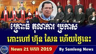 RFA Khmer News 2019, Khmer hot news 2019, Cambodia Hot News, Khmer News Today, Khmer News Daily
