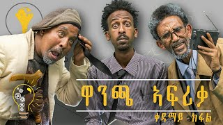 New Comedy African Cap Analysis By Dawit Eyob & Abraham (antico) (2019) Host Henok Habtom (piki)