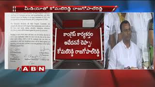 Komati Reddy Raj Gopal Reddy Press Meet over Notices from Disciplinary Committee