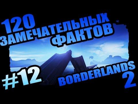 Borderlands 2 | 120 Замечательных Фактов о Borderlands 2 - #12 Призрачный пЛут!