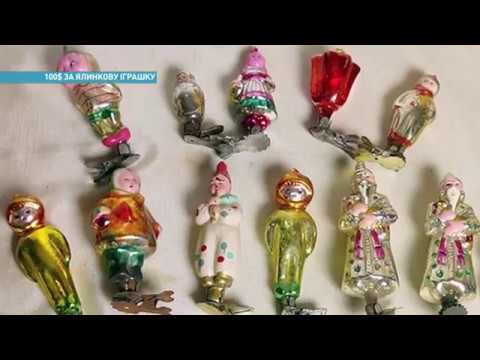 Как заработать на старых елочных игрушках | Ранок з Україною