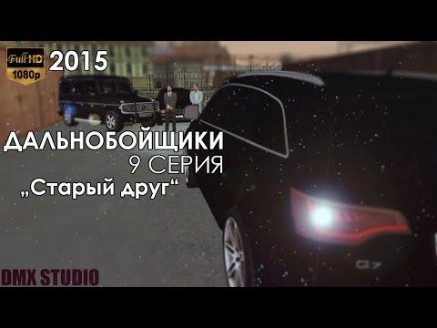 Сериал Дальнобойщики - 9 серия - Старый друг