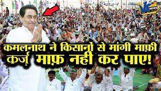 राहुल गांधी के किए हुए वादा को पूरा करने में कमलनाथ हुए फेल! Cm Kamal On Karzmafi