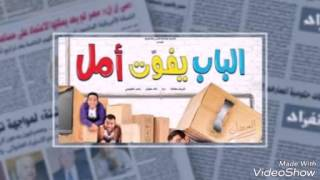 مشاهده فيلم الباب يفوت امل .. جوده عاليه