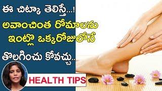 అవాంచిత రోమాలు ఒక్క రోజులో తొలగించుకోవచ్చు || How To Remove Unwanted Hair Permanently | Myra Health