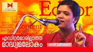 Shani Prabhakaran on Pulimurukan