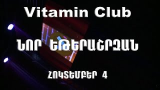 Vitamin Club 184 HD - Anons (Hoktemberi 4)