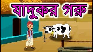 যাদুকর গরু | Panchatantra Moral Stories for Kids in Bangla | Maha Cartoon TV Bangla XD