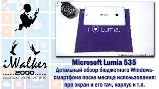 ГаджеТы: очень детальный обзор Microsoft Lumia 535 Dual SIM после месяца активного использования