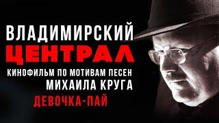 Клип Михайла Круг - Девочка-пай
