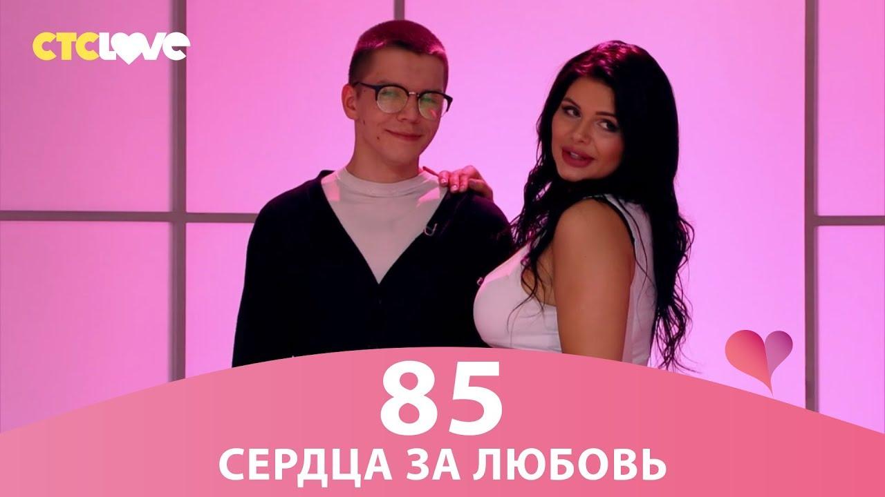 Сердца за любовь 85