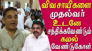 Kamal meets the protesting farmers against high-voltage transmission lines tamil news live
