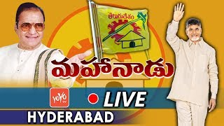 Telangana TDP Mahanadu LIVE | Chandrababu LIVE from Exhibition Grounds Nampally, Hyderabad