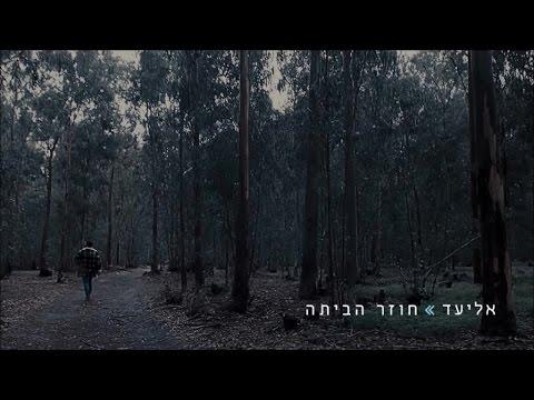 אליעד - חוזר הביתה | Eliad - Coming Home
