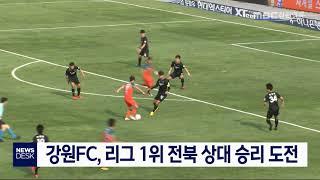 강원FC, 리그 1위 전북 상대 승리 도전