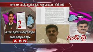 MP Vishweshwar Reddy gives reason on Leaving TRS Party
