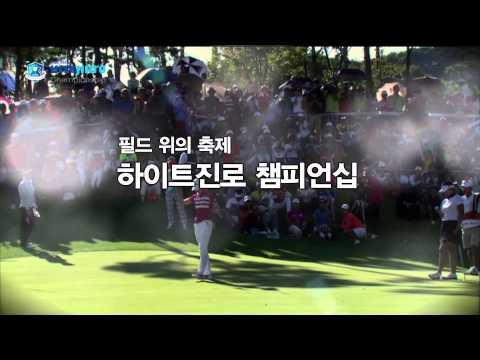 KLPGA 하이트진로 챔피언십! 김효주가 간다
