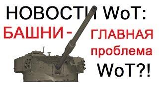 НОВОСТИ WoT: БАШНИ как ГЛАВНАЯ ПРОБЛЕМА WoT?! Скидка на танки в Августе 2017.