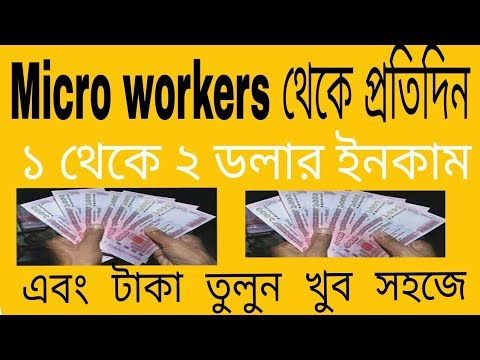 Micro Workers Bangla Tutorial  by  Make Money Online!how to earn money online by microworkers