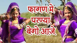 Latest Rajasthani Fagan Song - फागण में परण्या बेगो आजे - Yamini Bhati - Marwari Holi Song #HD Video