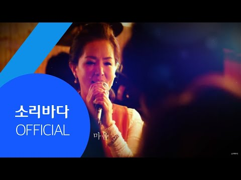 [M/V] 나미애 - 아리아리 말못합니다 (트로트 X 우승자 '나미애' 정규 8집 앨범)