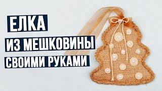 Новогодняя игрушка  - елка из мешковины своими руками
