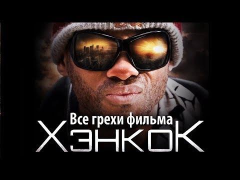 """Все грехи фильма """"Хэнкок"""""""