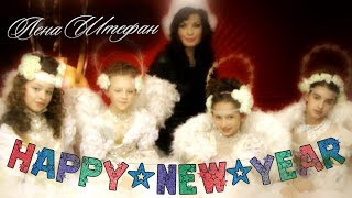 Клип Лена Штефан - Happy New Year